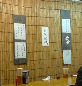 中華そば屋・伊藤の店内